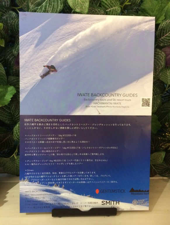 iwate backcountry guide