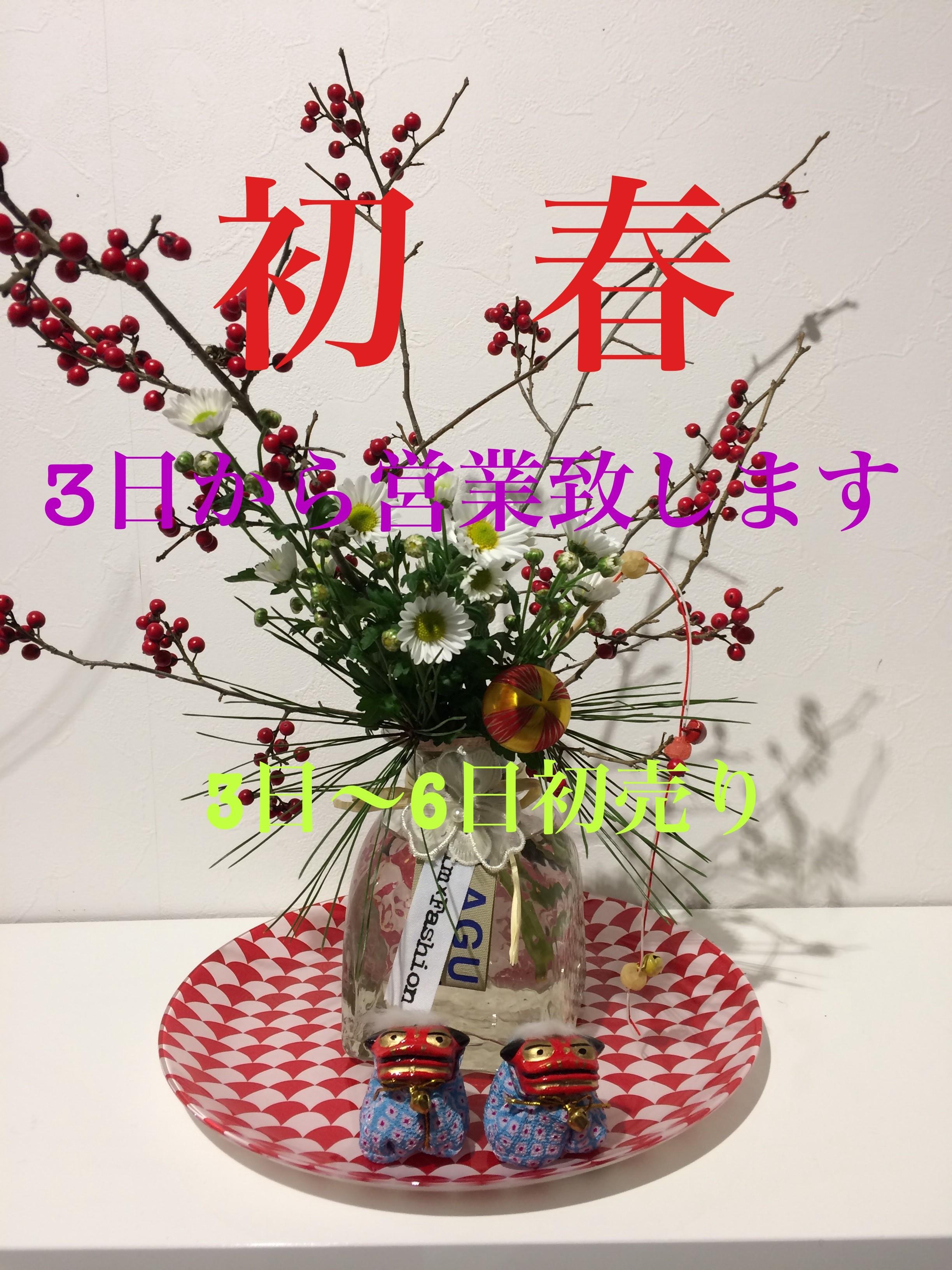 2019新春