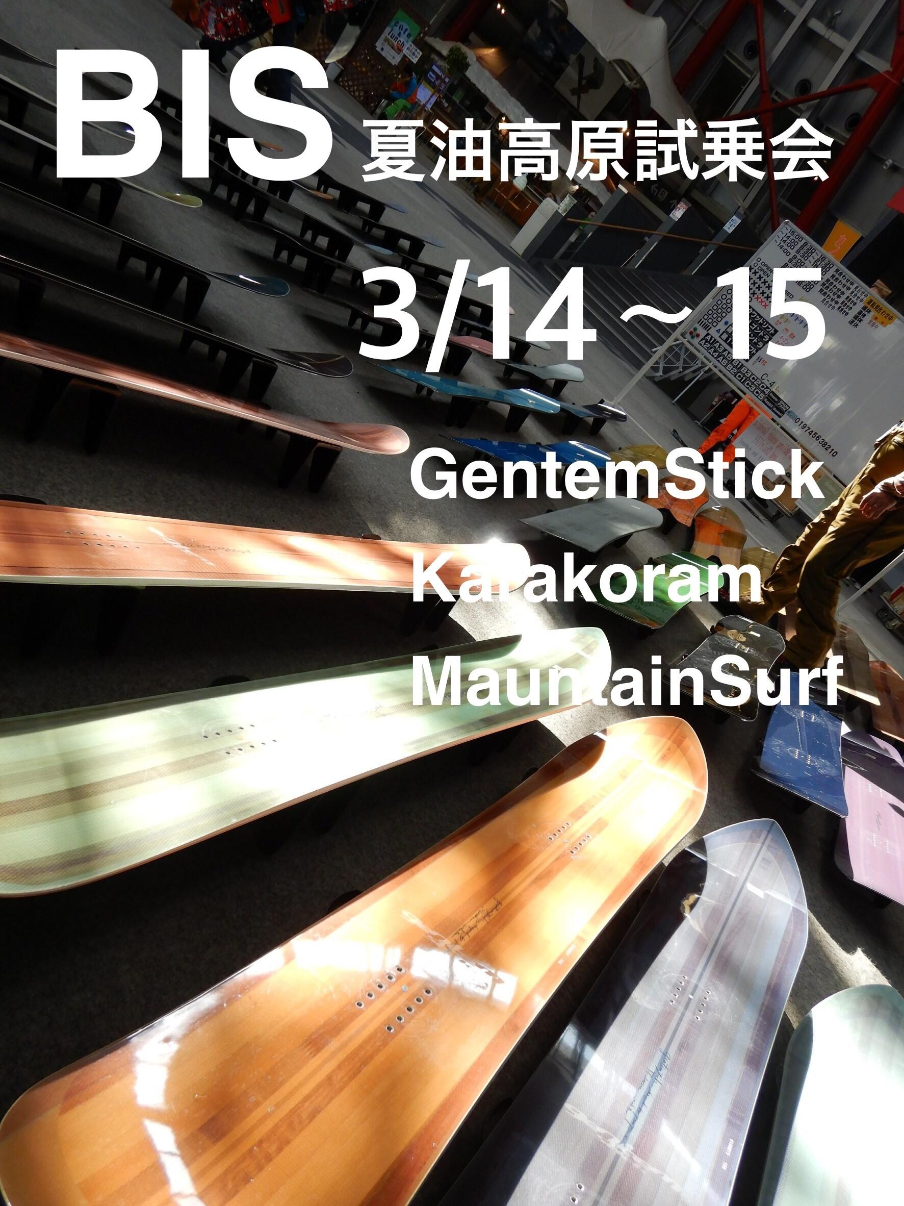 BIS 2020夏油高原 GENTEM試乗会