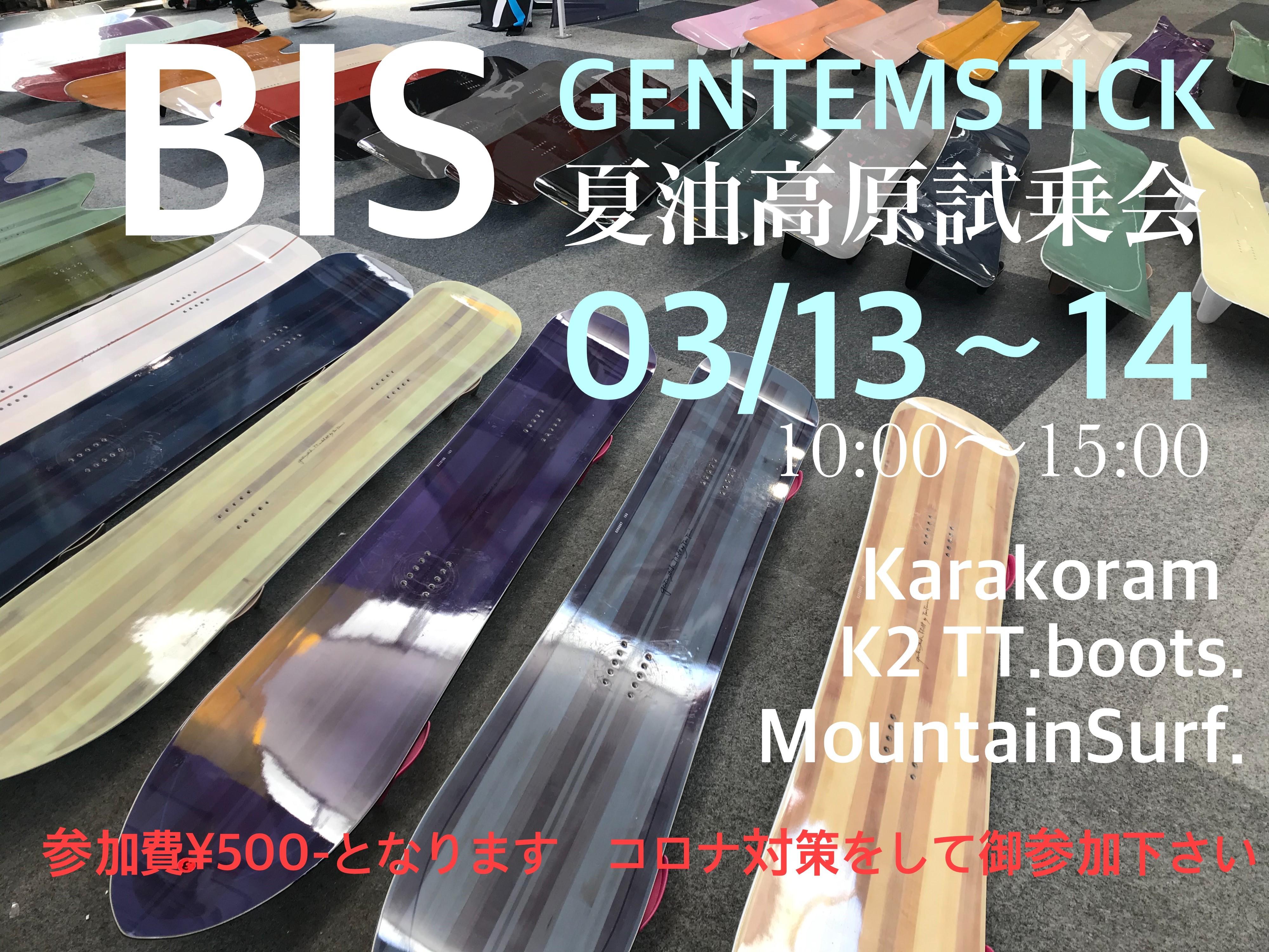 BIS/GENTEMSTICK2021-22夏油試乗会